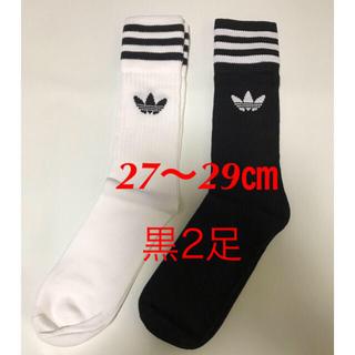 アディダス(adidas)の【27〜29㎝】靴下  2足  アディダスオリジナルス(ソックス)