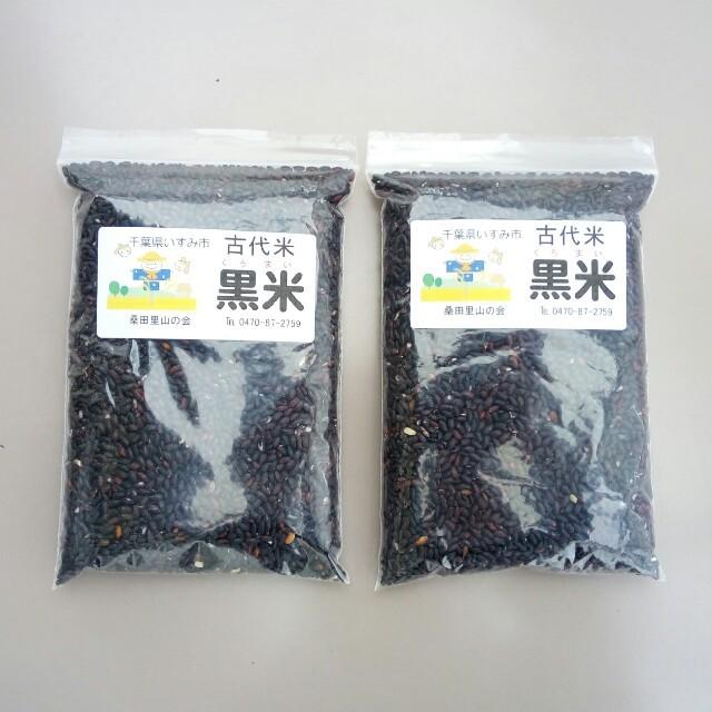 黒米 食品/飲料/酒の食品(米/穀物)の商品写真