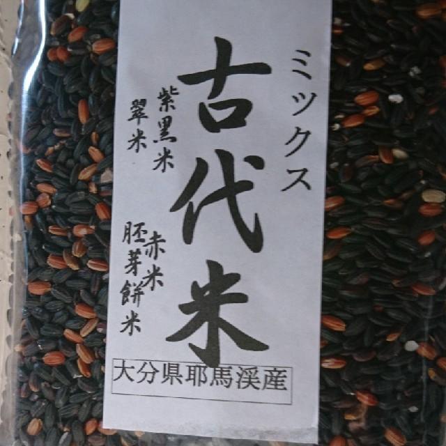 古代米(赤米、紫黒米、翠米) 食品/飲料/酒の食品(米/穀物)の商品写真