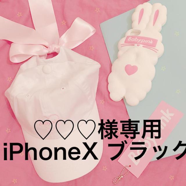 ♡♡♡様専用 スマホ/家電/カメラのスマホアクセサリー(iPhoneケース)の商品写真