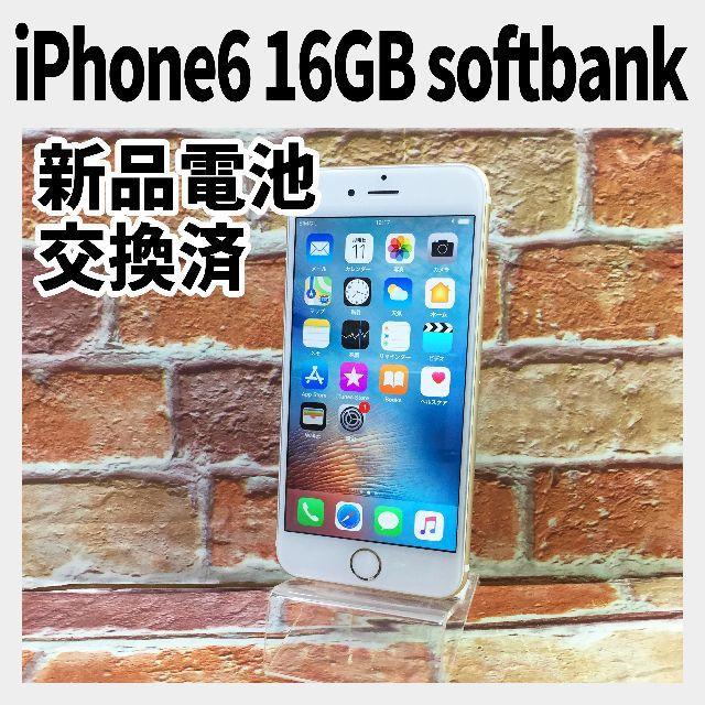 Apple(アップル)のiPhone6 16GB softbank 253ゴールド 新品電池 完全動作品 スマホ/家電/カメラのスマートフォン/携帯電話(スマートフォン本体)の商品写真