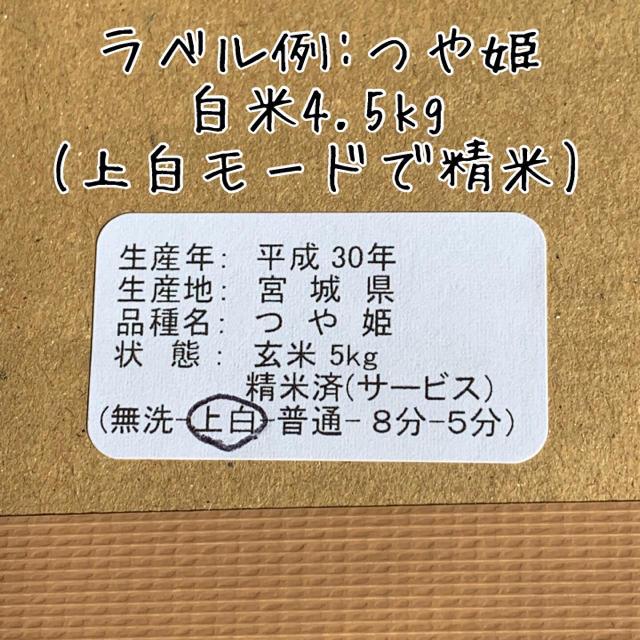 【農家直送】新米 宮城県産つや姫 白米4.5kg【送料無料】 食品/飲料/酒の食品(米/穀物)の商品写真