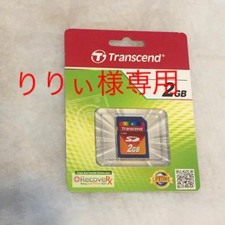 トランセンド(Transcend)の【りりぃ様専用】【新品未開封★現品限り】トランセンド SD2GB(PC周辺機器)