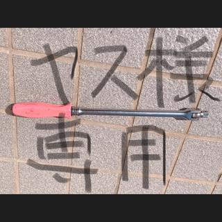 スナップオン  スピンナーハンドル (工具)