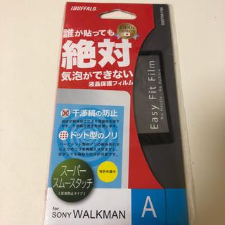 ウォークマン 保護フィルム NW-A860(その他)