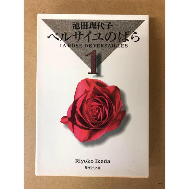 ベルサイユのバラ 1巻 漫画 エンタメ/ホビーの漫画(少女漫画)の商品写真