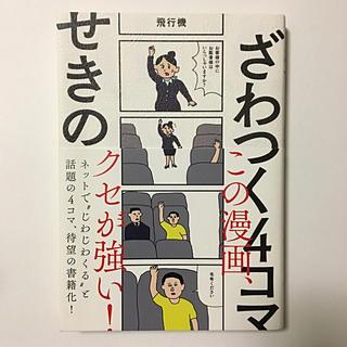 ワニブックス(ワニブックス)のざわつく4コマ せきの 漫画(4コマ漫画)