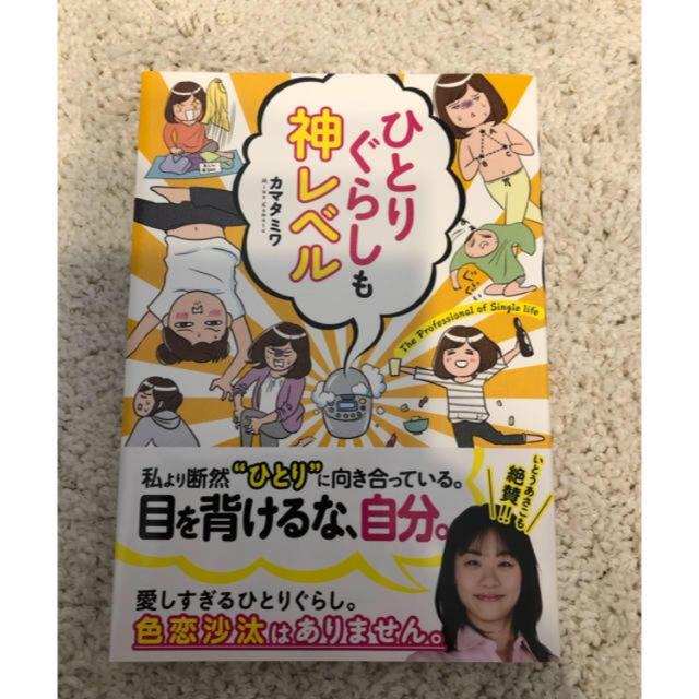 ☆たまご☆様専用 カマタミワ エッセイ漫画集 エンタメ/ホビーの漫画(その他)の商品写真