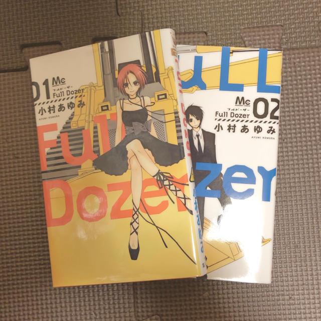 集英社(シュウエイシャ)のFULL DOZER 1~2巻 小村あゆみ エンタメ/ホビーの漫画(少女漫画)の商品写真