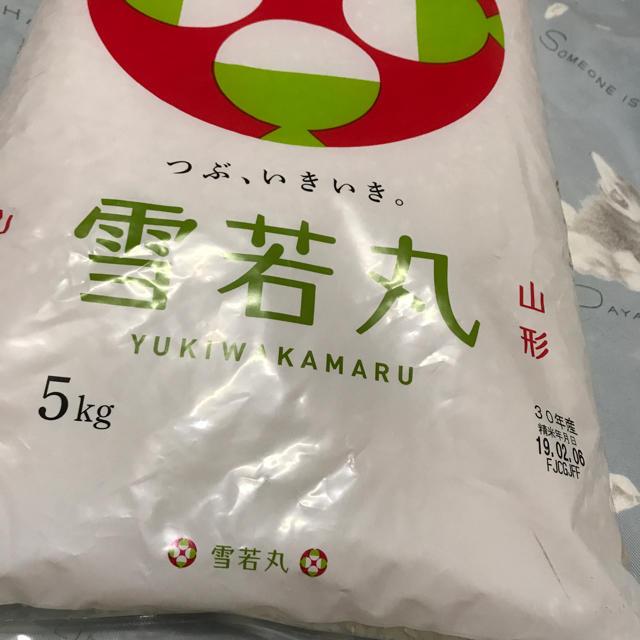 雪若丸♡5kg♡30年産新米♡山形のお米です♡ 食品/飲料/酒の食品(米/穀物)の商品写真