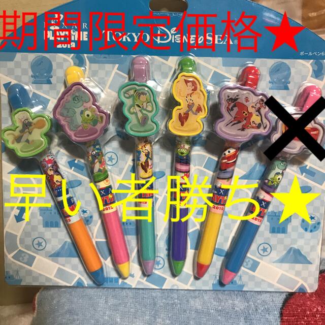 Disney(ディズニー)のディズニーシー ディズニーリゾート ピクサープレイタイム ボールペン エンタメ/ホビーのおもちゃ/ぬいぐるみ(キャラクターグッズ)の商品写真