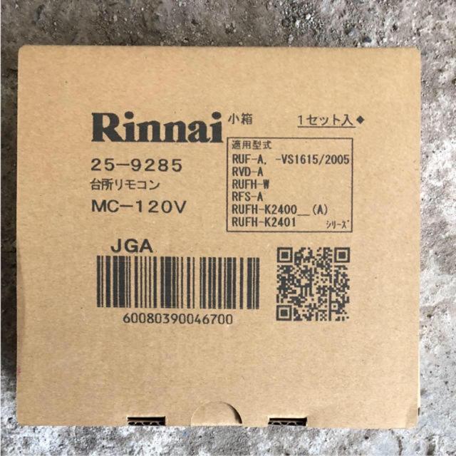 リンナイ 給湯器 リモコン 在庫大量 スマホ/家電/カメラの生活家電(その他 )の商品写真