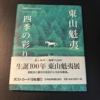 東山魁夷四季の彩り ポストカードブック 16枚綴り(アート/エンタメ)