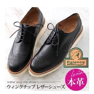 Palanco - 新品☆大人気☆定価43,560円レザーシューズ