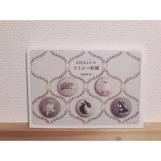 annasのどうぶつ刺繍 / いちばんやさしい猫刺しゅう(趣味/スポーツ/実用)
