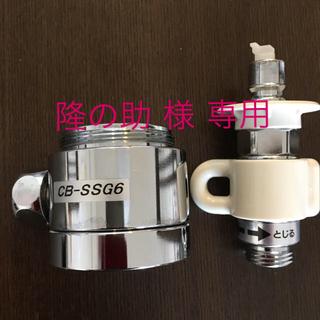 分岐水栓 CB-SSG6(食器洗い機/乾燥機)