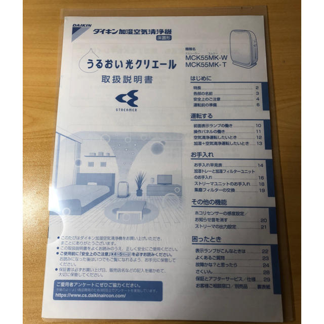 DAIKIN(ダイキン)のダイキン 空気清浄機 MCK55MKS-W スマホ/家電/カメラの生活家電(空気清浄器)の商品写真