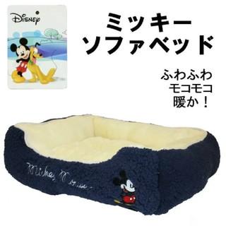 ディズニー(Disney)の【新品】ミッキーマウスもこもこペットソファベッド ネイビー 犬猫 ディズニー(犬)