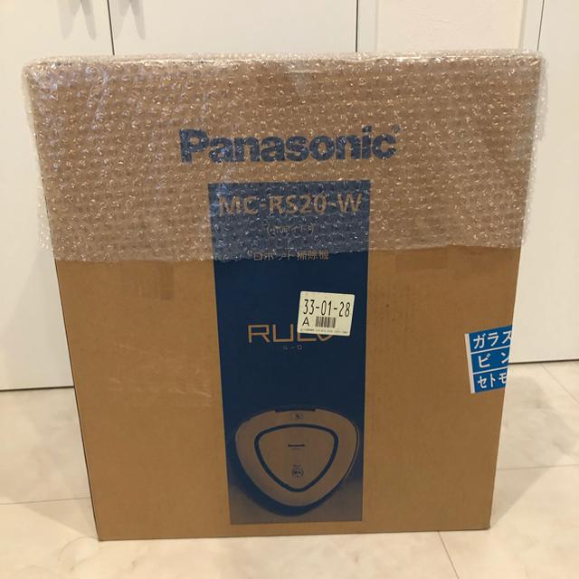 Panasonic(パナソニック)のパナソニック ロボット掃除機 RULOホワイト MC-RS20-W 新品 未使用 スマホ/家電/カメラの生活家電(掃除機)の商品写真