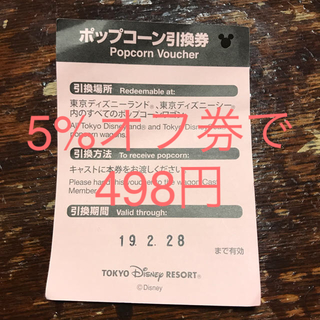 ディズニー(Disney)のポップコーン 引換券(フード/ドリンク券)