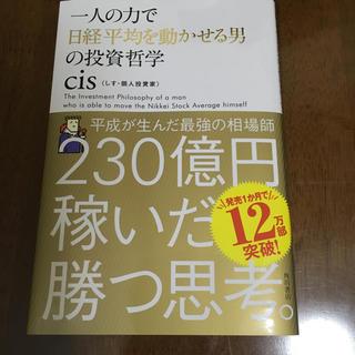 カドカワショテン(角川書店)の一人の力で日経平均を動かせる男の投資哲学(ビジネス/経済)