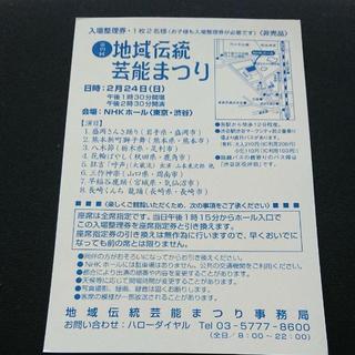 2/24 NHKホール 地域伝統芸能まつり 入場整理券 2名様(伝統芸能)