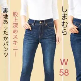 シマムラ(しまむら)の新品 しまむら 新裏地あったかパンツ 股上深めスキニー 58(スキニーパンツ)