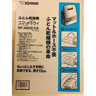 ゾウジルシ(象印)の【新品未使用】ふとん乾燥機スマートドライRF-AB20-CAベージュ(衣類乾燥機)