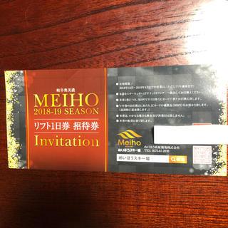 MEIHOスキー場 リフト招待券(スキー場)