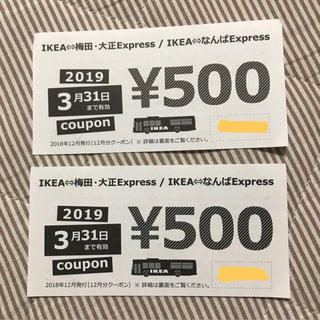 イケア(IKEA)のIKEA 500円割引券(ショッピング)