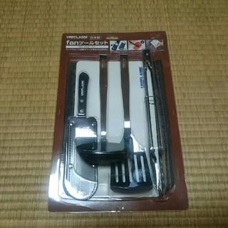 ユニフレーム(UNIFLAME)の値下げ  ユニフレーム fanツールセット(調理器具)