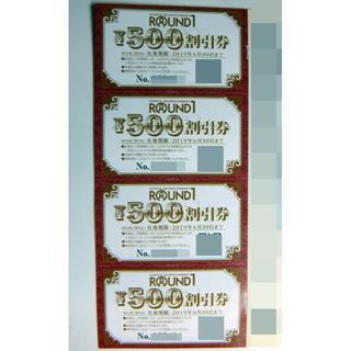 ラウンドワン 株主優待券 500円割引券4枚+クラブカード引換券2枚(ボウリング場)