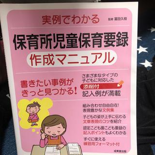 保育所児童保育要録書(語学/参考書)