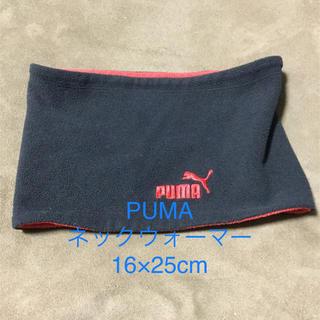 プーマ(PUMA)のPUMA ネックウォーマー(ネックウォーマー)