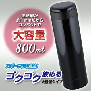 マグボトル 800ml 水筒 ブラック 断熱 丈夫 マグ 保温 保冷(食器)
