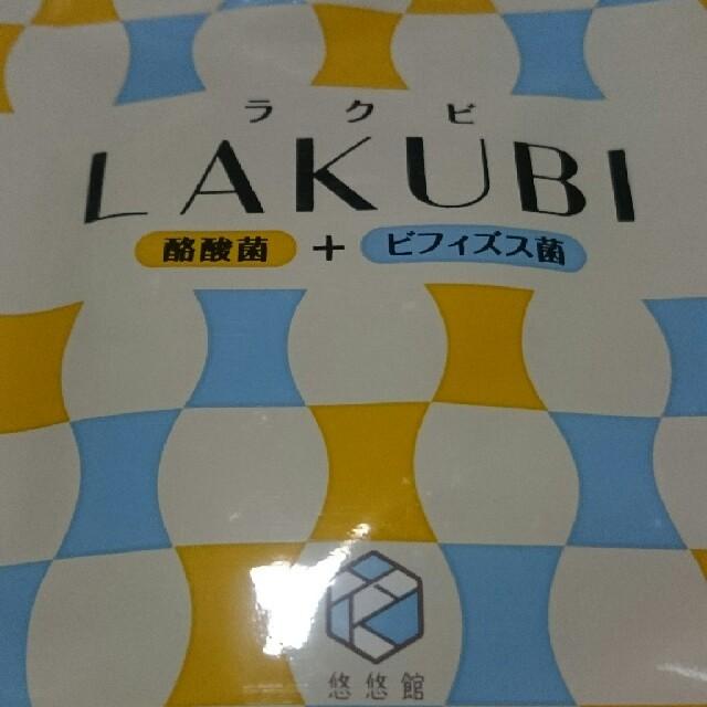 ラクビ lakubi