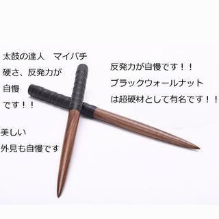 【逆鱗】太鼓の達人 マイバチ テーパー黒帯ブラック超硬材 ブラックウォールナット(その他)