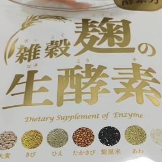 雑穀麹の生酵素 60粒(ダイエット食品)