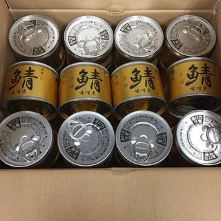 伊藤食品  さば味噌煮缶醤油缶 セット(缶詰/瓶詰)
