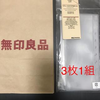 ムジルシリョウヒン(MUJI (無印良品))の無印良品パスポートリフィールクリアポケット お札が入るファスナー式6穴ポケット(日用品/生活雑貨)