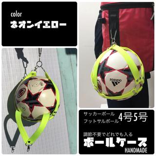 サッカーボール ボールホルダー ✦ネオンイエロー(ボール)