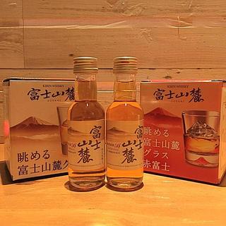 キリン - 富士山麓 グラス 二色 ミニボトル2本セット