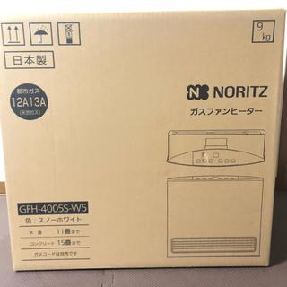 ノーリツ(NORITZ)のNORITZ ガスファンヒーター(ファンヒーター)