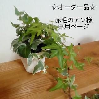 赤毛のアン様専用ページ アイアンテーブル(ダイニングテーブル)