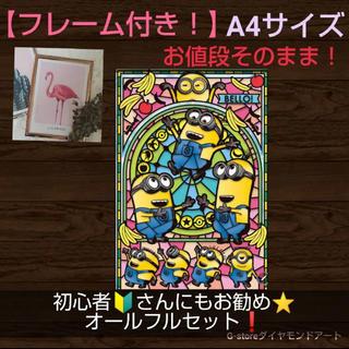 額縁付きA4サイズ【n2022】フルダイヤモンドアート(アート/写真)