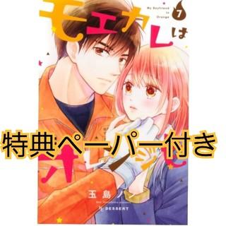 モエカレはオレンジ 色7巻[特典つき](少女漫画)