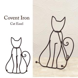 コベントアイアン [Cat イーゼル]<アイアン雑貨>イーゼルスタンド(イーゼル)