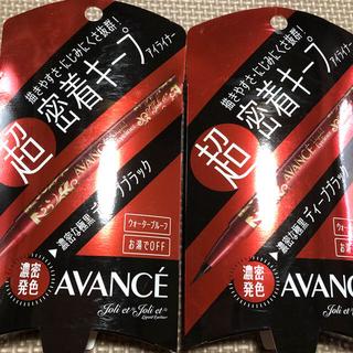 アヴァンセ(AVANCE)のリキッドアイライナー AVANCE ブラック 2本+眉マスカラ一個(アイライナー)