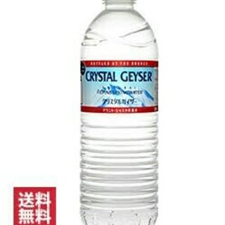 48本 送料無料 クリスタルガイザー24本×2 500ml いろはす天然水より良(ミネラルウォーター)