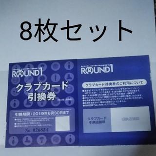 t.y☆さん専用ラウンドワン株主優待クラブカード引換券(ボウリング場)